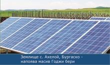 Соларна система гр. Ахелой - напояване масив Годжи бери