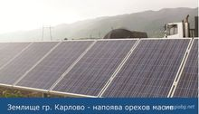 Соларна система гр. Карлово - напояване орехов масив
